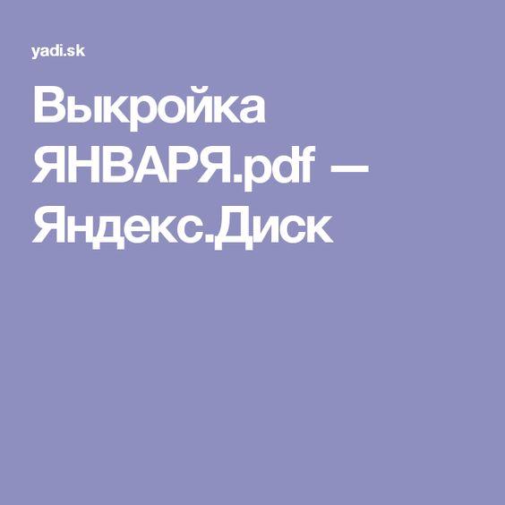 Как pdf из яндекса