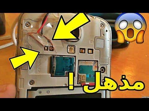 كيف تشحن هاتفك إذا كان مدخل الشحن معطل مجربة على Samsung S3 S4 S5 Note 2 3 4 Youtube Electronics Projects Electronics Projects