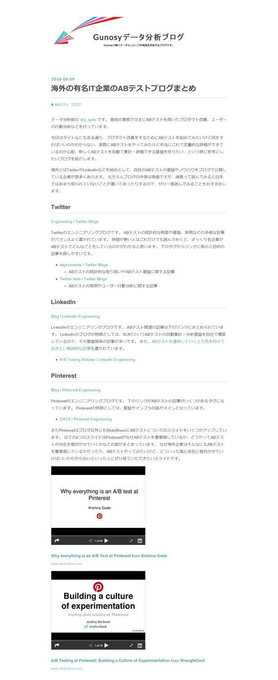 http://data.gunosy.io/entry/2016/08/09/100000