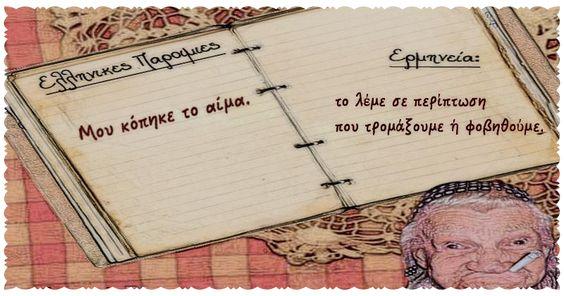 Μου κόπηκε το αίμα | ελληνικές παροιμίες