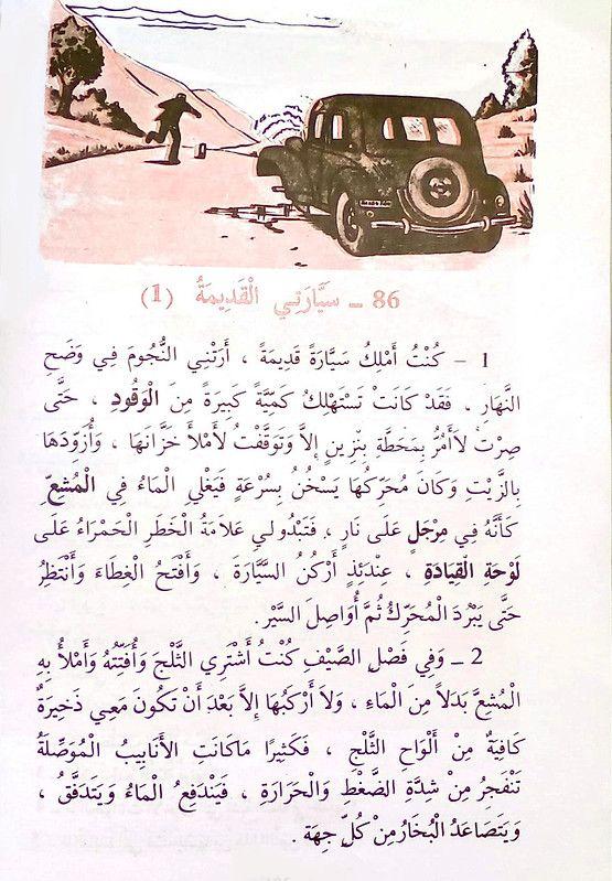 Pin By طاهر مسعد On نصوص من الزمن الجميل Arabic Quotes Vocabulary Short Stories