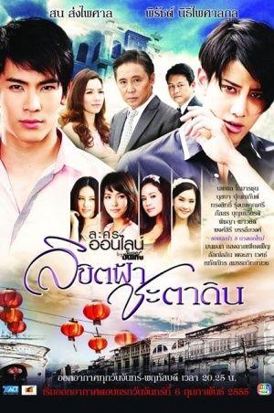 Hai Số Phận – Thái Lan - Trọn bộ