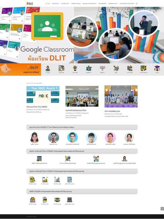 ออกแบบเว็บไซต์ การพัฒนาคุณภาพการศึกษาด้วยเทคโนโลยีสารสนเทศ