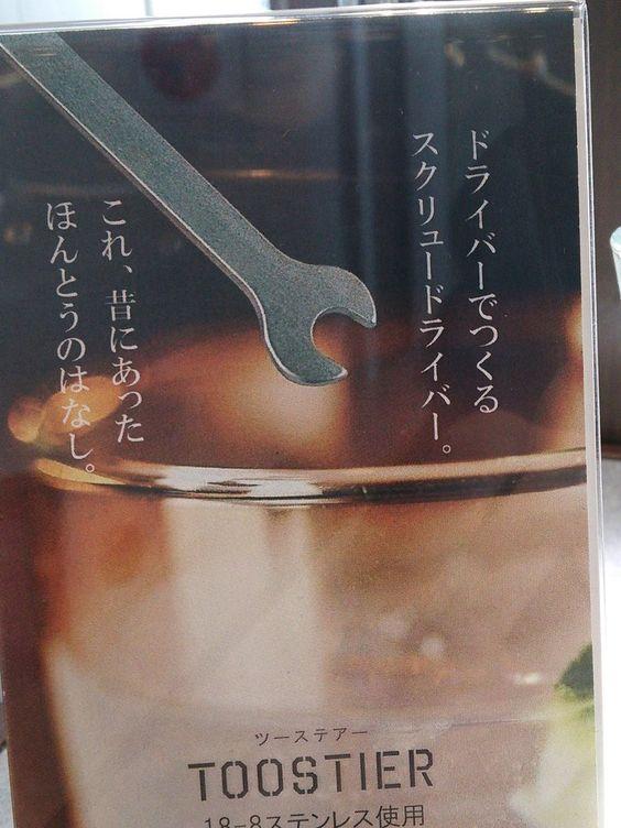 """""""それドライバーじゃないし…"""""""