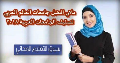 ماهي افضل جامعات العالم العربي تصنيف الجامعات العربية 2019 يوضح هذا المقال في موقع سوق التعليم المجاني افضل جامعات العالم Best University Arab World World