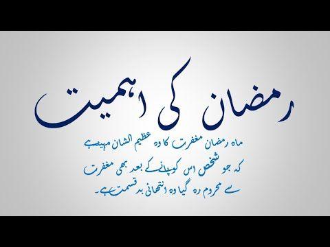 Ramzan Ki Ahmiyat Ramzan Ki Fazilat Ramdan 2020 رمضان کی اہمیت Learn Quran Made Video Informative