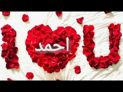 رمزيات اسم أحمد تجنن مع اغنية قافل على حبك اقرو الوصف مهم Youtube Necklace Lei Necklace Jewelry