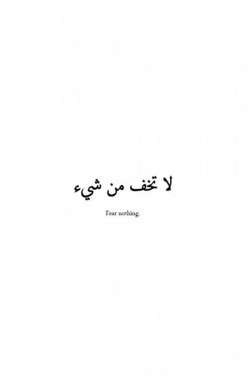 Arabic Quotes With English Translation Google Search كلمات - Interesting arabic tattoos meaning pictures