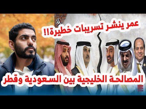 المصالحة الخليجية بين السعودية وقطر Youtube In 2021 Movies Movie Posters Baseball