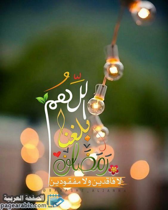 صور اللهم بلغنا رمضان 2021 انستغرام فيس بوك واتس اب Web Whatsapp تهنئة دعاء الصحابة الصفحة العربية Ramadan Crafts Ramadan Decorations Ramadan Quotes
