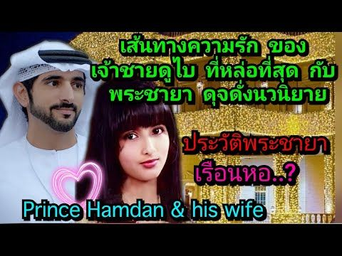 Prince Hamdan And His Wife ประว ต พระชายาของเจ าชายฮ มดานแห งด ไบ เส นทางของความร ก Youtube ในป 2021