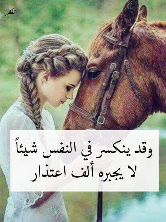 Pin By صورة و كلمة On كلمات راقت لي Quotes Hair Styles Beauty Style