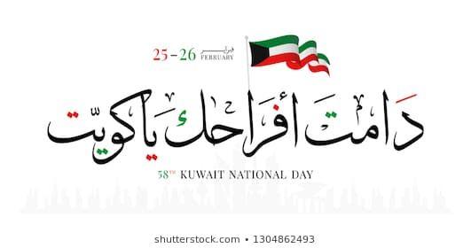 Kuwait National Day February 25 26 Kuwait Independence Day