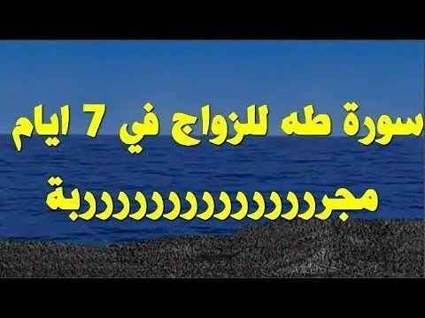 اقوى سورة للزواج سورة طه للزواج Youtube In 2020 Islamic Phrases Beautiful Children Company Logo