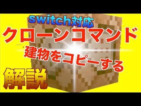 コマンド スイッチ 版 マイクラ