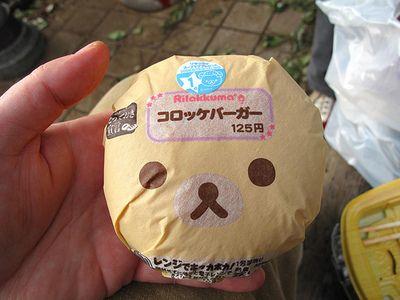Rilakkuma paper packaging