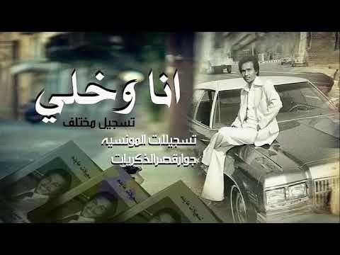 محمدعبده انا وخلي تسجيل مختلف حصري Fictional Characters Lockscreen Character