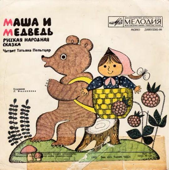 Slushajte Skazku Masha I Medved Audio 1965 Dlya Detej Onlajn Besplatno Russkaya Skazka Skazki Medved Detstvo