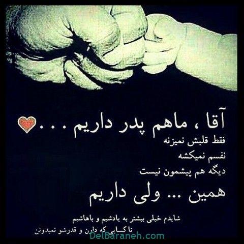 پروفایل پدر فوت شده ۱۶ Text On Photo Father Poems Persian Calligraphy Art