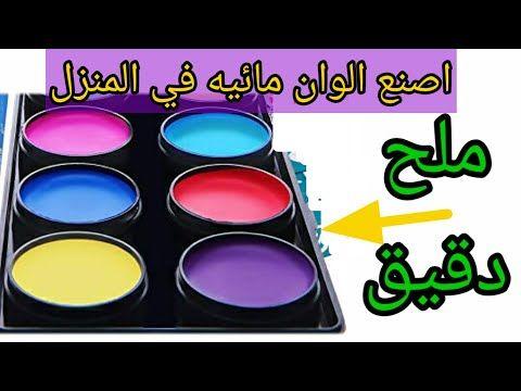 كيف تصنع الوان مائية بنفسك من مكونات من مطبخك طريقة صنع الوان مائيه امنه للاطفال Youtube Painting Eyeshadow Gaol