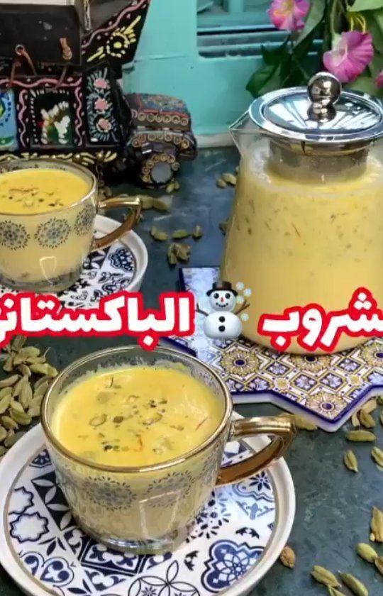 Al3azema Qr On Instagram عندكم مشروب مثله ايش ممكن نسميه مع العلم مشهور لكن بدون اسم ولا ولا مشروب الشتاء و النفاس حليب كامل ا Desserts Pudding Food