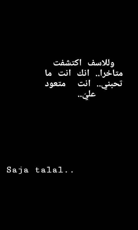 Pin By Saja Talal 23 On Saja Talal Words Quotes Quotes Words