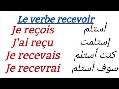 La Conjugaison Du Verbe Recevoir Au Present Au Passe Compose Au Futur Et A L Imparfait Youtube Math Math Equations Arabic Calligraphy