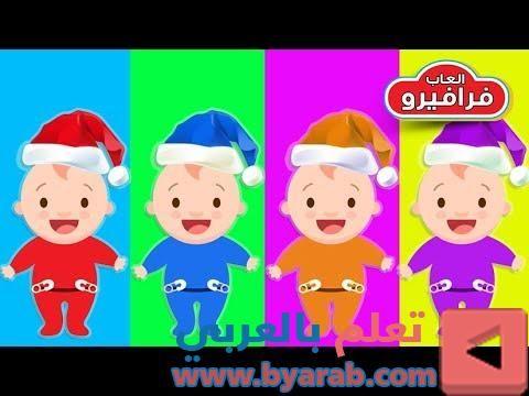 تعلم الالوان باللغة العربية Wrong Hat Color العاب اطفال تعليمية Character Fictional Characters Family Guy