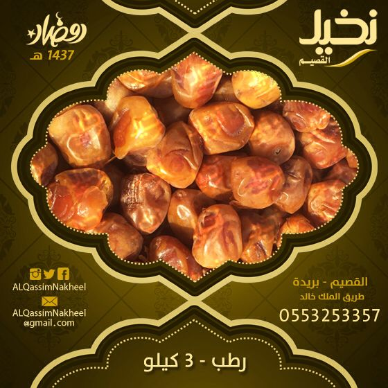 رطب ٣ كيلو نخيل القصيم تمر تمور رطب رمضان Dates Ksa Ramadan Food Beef Meat