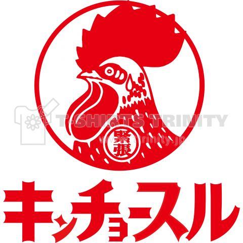日本の夏、キンチョースルの夏 マーク有version    日本の夏、キンチョースルの夏。  ドキドキ…。    マークなしのロゴのみでザインもあります