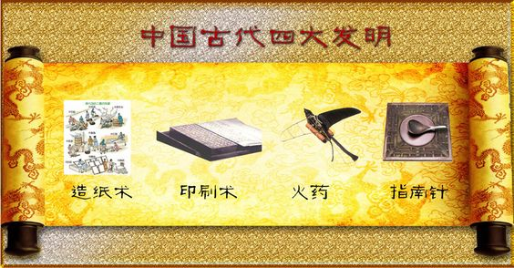 "During the Chinese history, the inventions of products and technology developed rapidly. The ""4 Great Inventions"" emerged in China and included the paper, compass, gunpowder, and printing. These four inventions made a huge impact on the world.  http://www.travelchinaguide.com/intro/focus/inventions.htm"
