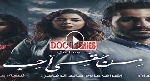 مسلسلات كويتية مسلسل من حقي احب الحلقة 13 الثالثة عشر Movie Posters Movies Poster
