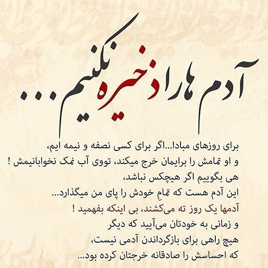 Pin By S Hashemi On Wise Words Afghan Quotes Persian Quotes Wise Quotes