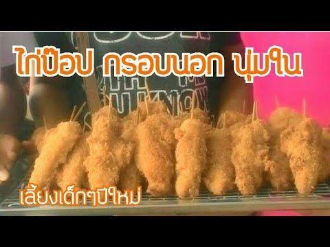 ไก ป อป เส ยบไม ส ตรทำขายไม ละ10บ Chicken Pop ช วโมงทำก น Ep11 แม ต น เตยfood Life Youtube เส ยบไม เมน