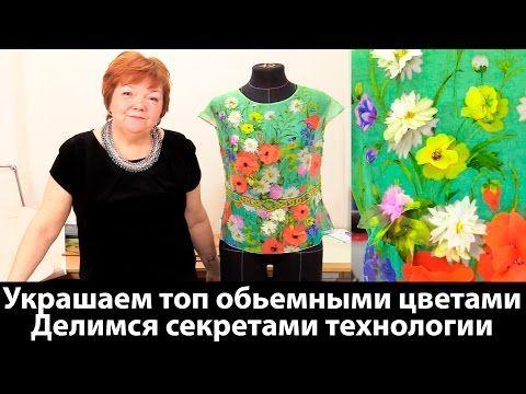 Украшаем топ объемными цветами Делимся секретами технологии От кутюр за небольшие деньги - YouTube