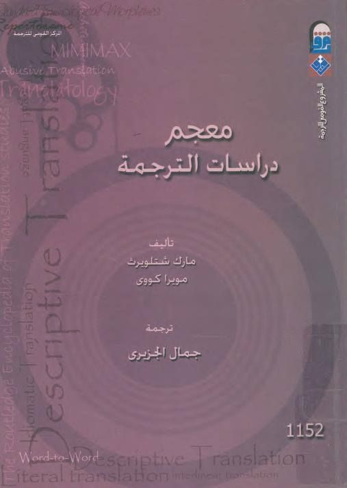 معجم دراسات الترجمة رابط التحميل Https Archive Org Download Nct02 Nct1152a Pdf Books Free Books Language