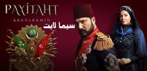مسلسل السلطان عبدالحميد الحلقة 106 مترجم السلطان عبد الحميد 4 حلقة 18