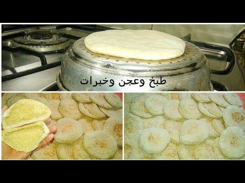 خطير وحصرى عيش بلدى مصرى بدقيق القمح الكامل عالمصفاة بدون فرن شيروا على اوسع نطاق Youtube Bread Baking Bread Dough Pie Dough