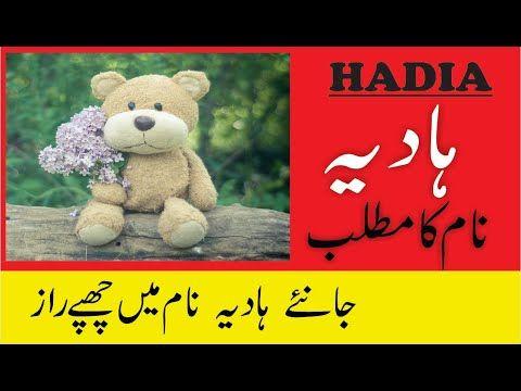 Hadia Name Meaning In Urdu Hadia Naam Ka Matlab Youtube In 2020 Names With Meaning Meant To Be Urdu