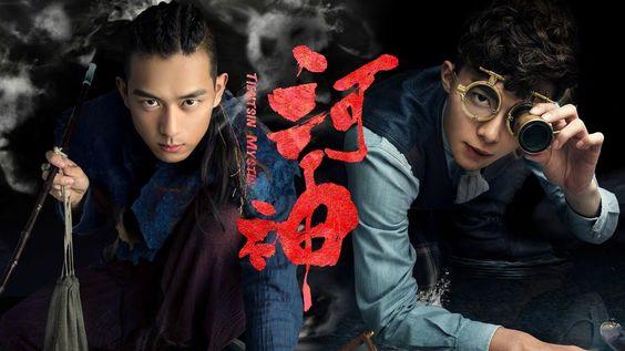 Hà Thần - Tientsin Mystic (2017)