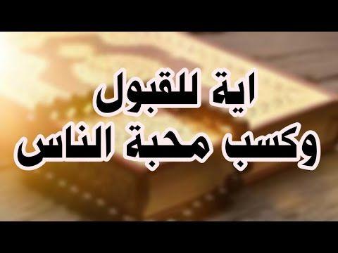 للقبول والهيبة وكسب محبة الناس لا تتجاهل هذه الايه العظيمة التي تعطيك قبول رباني Youtube Islamic Phrases Islam Quran Islam