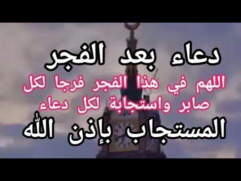 دعاء بعد الفجر اللهم فرجا لك صابر واستجابة لكل دعاء Youtube Neon Signs Arabic Calligraphy Calligraphy