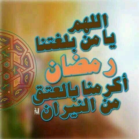 اللهم امين يارب العالمين Flower Stationary Ramadan Neon Signs