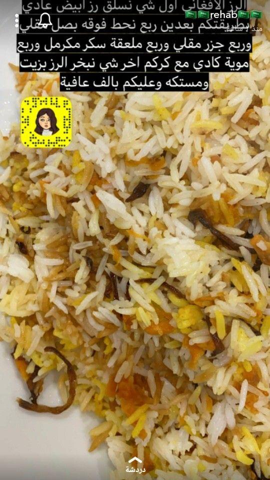 Pin By مسك الخروصي On وصفات طبخ Food Receipes Arabian Food Recipes