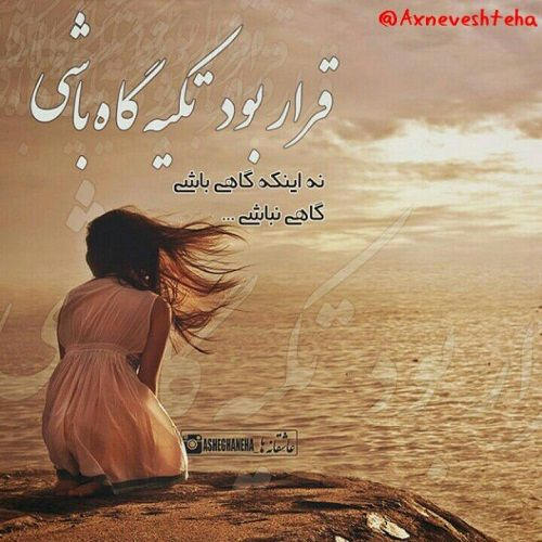 عکس نوشته تکیه کردن با متن پروفایل Love Quotes For Her Deep Texts Persian Poetry