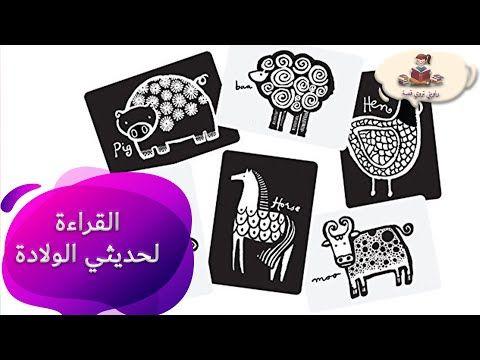 القراءة للأطفال حديثي الولادة من راويتي تروي قصة Youtube Cards Enamel Pins Hen