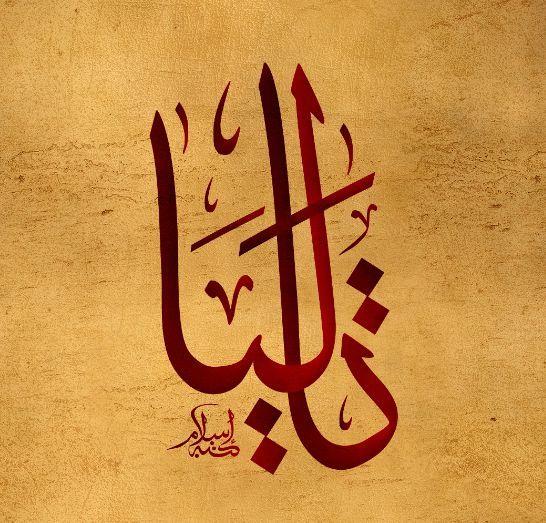 تعر ف على أسرار معنى اسم تاليا Talia في علم النفس وصفاتها موقع مصري In 2021 Arabic Calligraphy Art Calligraphy