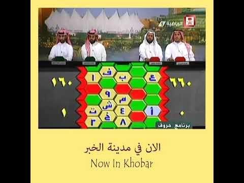 من ذاكرة رمضان برنامج حروف متحف الطيبين Youtube Monopoly