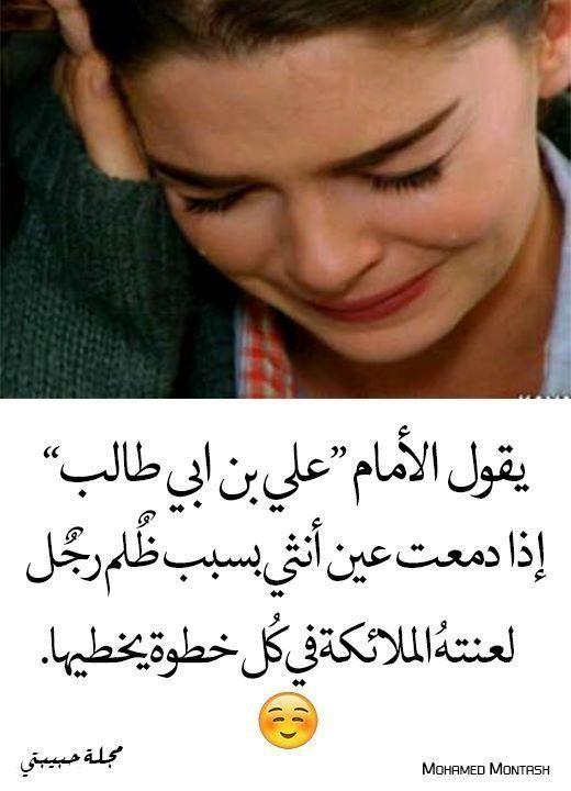 أقوال و حكم عن المرأة و الحب صورة 13 Words Quotes Funny Arabic Quotes Quotes For Book Lovers