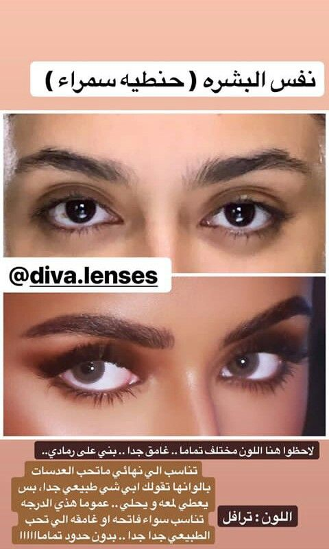 Pin By Abeer On Lenses Movie Posters Makeup